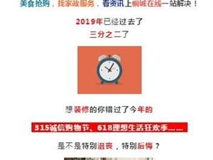 桐城人注意!9月除了中秋节放假,还有这件重要的事!