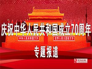 庆祝中华人民共和国成立70周年专题报道