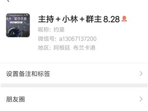 安溪县人请注意:裕福明珠2号楼的林永飞是网络骗子