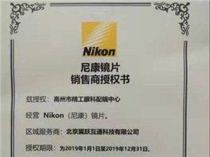 Nikon(尼康)镜片授权高州精工眼镜经营权