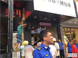 亚博BET8区综合执法局浓洄大队