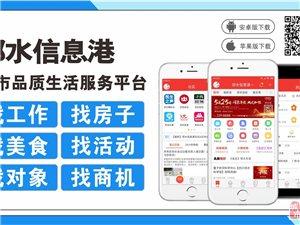 【广告服务】邻水信息港各类信息发布地址,论坛请勿发布广告!