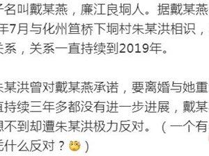 化州某村长和情人聊天记录曝光,竟以死威胁......