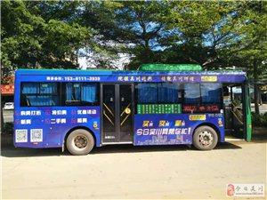 今日吴川网公交车广告震撼投放