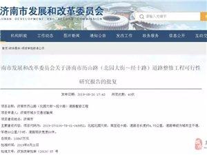 济南历山路将施工整修 计划工期3个月