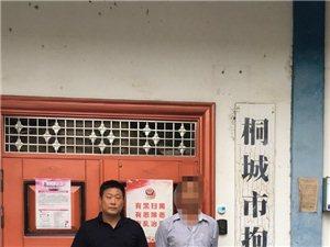 """桐城胆大男子挖河堤""""修路"""",行政拘留10日!"""