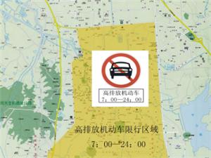 公开征求《南京市溧水区人民政府关于对高排放机动车实行限行的通告
