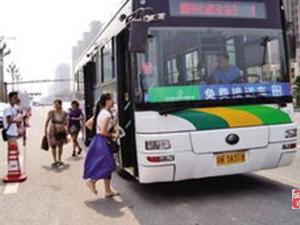 市公交公司�_通�r洽��免�M�>�