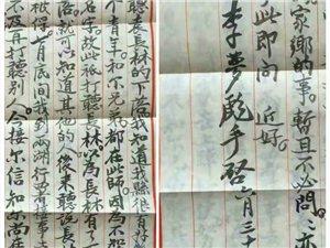 李梦彪的一封亲笔信【潘全耀原创】