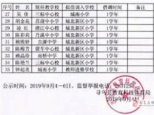 公示:寻乌县城中小学从乡镇学校借调教师