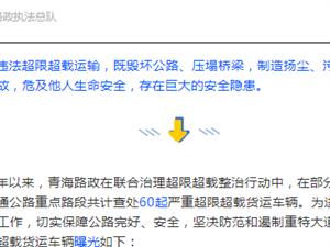 青海曝光60�v�乐爻�限超�d��\��v