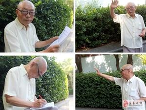 情系故乡李嵩定老人的故事