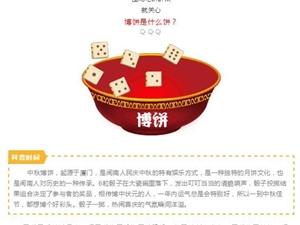 """重磅!桐城天紫・四季花城""""博饼大联欢""""盛大启幕"""