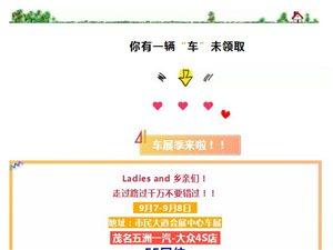 【9月7-8日】茂名会展中心秋季惠民车展五洲大众F5展位约定你!