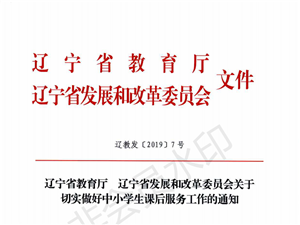 辽宁省教育厅及发改委关于切实做好中小学生课后服务工作的通知