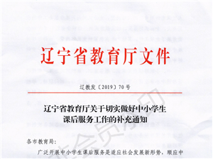 辽宁省教育厅关于切实做好中小学生课后服务工作的补充通知