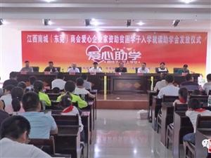 江西南城(东莞)商会爱心企业家资助贫困学子入学就读助学金发放仪式举行