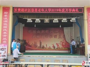 【社会热点】长青路社区慈善老年大学2019年度开学典礼