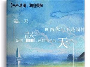 【江山・澜庭叠院】着迷已久,不如拥有