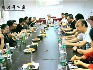 邻水县工商联二小组梦想团队莅临皇家老年公寓考察交流学习