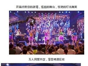 桐城首届网红音乐啤酒狂欢节,明日开幕!万斤蟠桃免费送,门票抽金条!