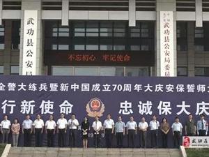 【热点话题】武功县举行全警大练兵暨新中国成立70周年大庆安保誓师大会