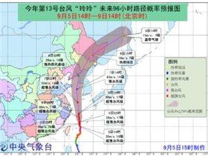 """""""玲玲""""将至,莱阳市气象局发布台风警报!"""