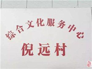【邰韵古城】武功||倪远村!
