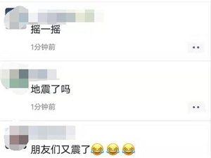 突发3.9级地震,筠连有震感!