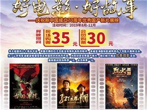 【福利来啦!】好电影・好故事――庆祝新中国成立70周年优秀国产新片