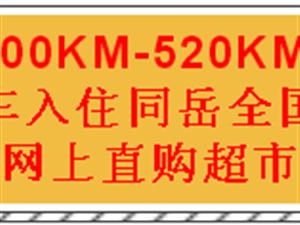 �C合�m航400KM-520KM全新威�R新能源汽�入住同岳