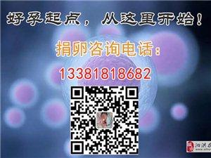 深圳广州超高薪招聘捐卵女孩微信群!