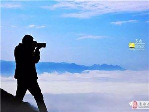 清水县庆祝中华人民共和国成立70周年摄影展征稿启事