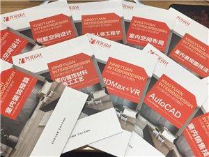 滁州家装设计培训班滁州哪里可以学室内设计