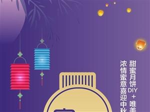 【�⒌隆とA府】9月7-8日美味月�DIY+精美�m��DIY