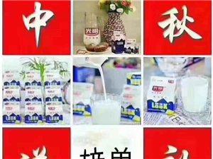 光明噜渴酸奶中秋节大特惠火热接单中