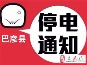 【巴彦网】巴彦县2019年9月10日巴彦县及乡镇部分区域停电通知