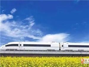 成都至巴中高铁来了!途经金堂、中江、三台、盐亭、南部