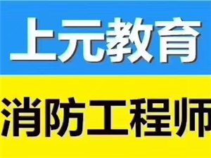 消防工程师报考限专业吗滁州消防工程师培训