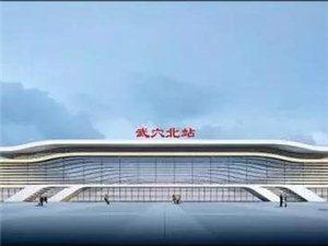高端大气上档次!黄黄高铁武穴北站概念设计方案出炉了!先睹为快!