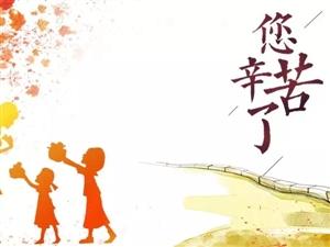 教诲如春风,师恩似海深,宽达物业感恩教师节!