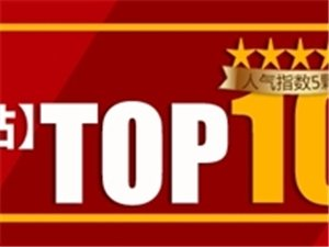 【一周�崽�】TOP10�C合排行榜(2019年第36周)
