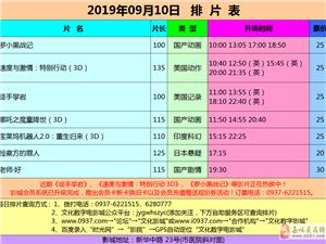 嘉峪�P市文化�底蛛�影城19年9月10日排片表