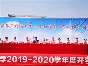 澳门金沙网址站三中召开2019-2020学年开学典礼暨表彰大会