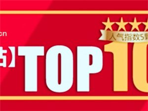 【一周�崽�】TOP10�C合排行榜(2019年第1周)