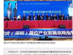 桐城两项目在2019安庆(深圳)首位产业发展说明会暨项目签约仪式上签约