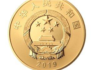 【央行公告】  建国70周年纪念币发行,今天预约!