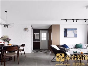 家合装饰,140�O现代北欧,简约舒适演绎品质生活