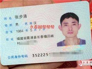 """【失物招领】霞浦县长春镇吕峡村的""""张步清"""",你的身份证丢在永春这里啦~"""