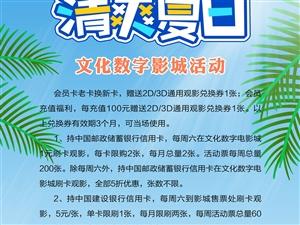嘉峪�P市文化�底蛛�影城19年9月11日排片表